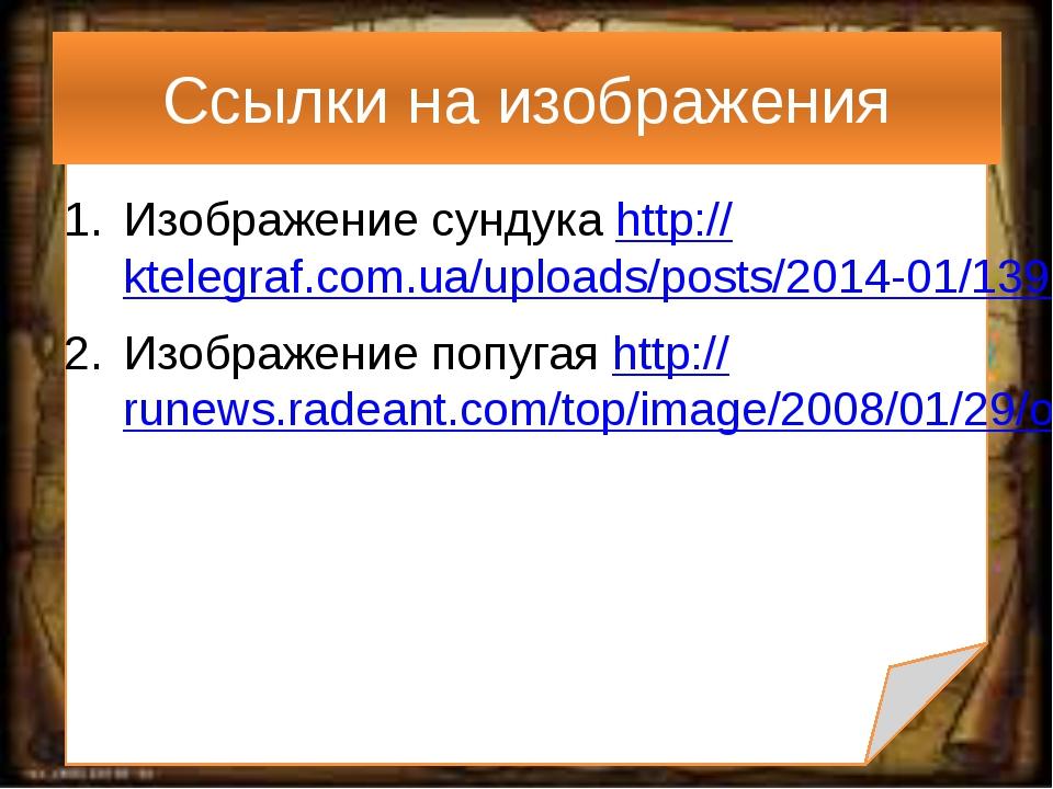 Изображение сундука http://ktelegraf.com.ua/uploads/posts/2014-01/1391199622_...