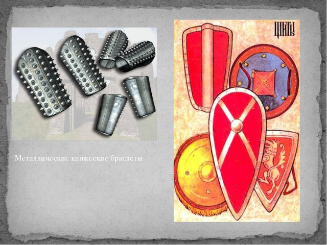 Металлические княжеские браслеты