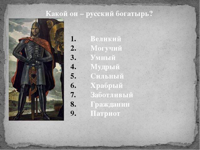 Какой он – русский богатырь? Великий Могучий Умный Мудрый Сильный Храбрый Заб...