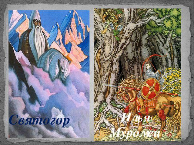 Святогор Илья Муромец