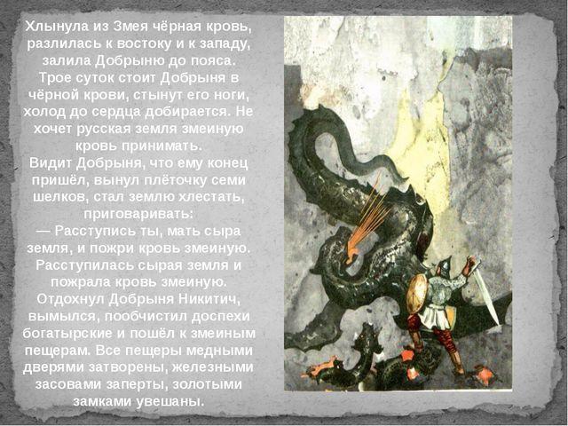 Хлынула из Змея чёрная кровь, разлилась к востоку и к западу, залила Добрыню...