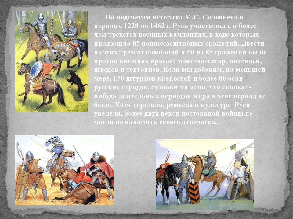 По подсчетам историка М.С. Соловьева в период с 1228 по 1462 г. Русь уч...