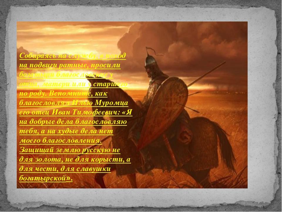 Собираясь на службу, в поход на подвиги ратные, просили богатыри благословени...
