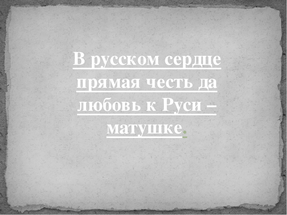 В русском сердце прямая честь да любовь к Руси – матушке.