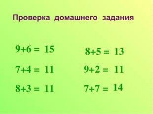9+6 = 7+4 = 8+3 = 8+5 = 7+7 = 9+2 = 15 11 11 13 11 14