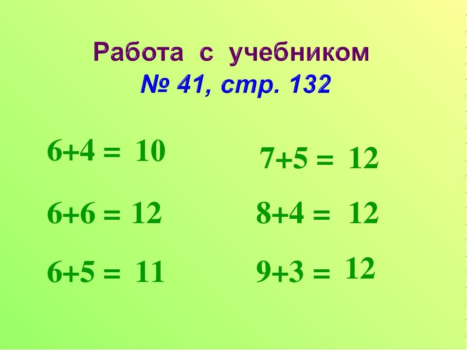 6+4 = 6+6 = 6+5 = 7+5 = 9+3 = 8+4 = 10 12 11 12 12 12
