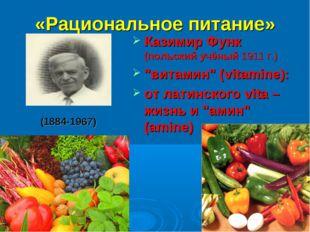 """«Рациональное питание» Казимир Функ (польский учёный 1911 г.) """"витамин"""" (vita"""