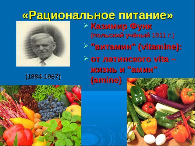 """«Рациональное питание» Казимир Функ (польский учёный 1911 г.) """"витамин"""" (vita..."""