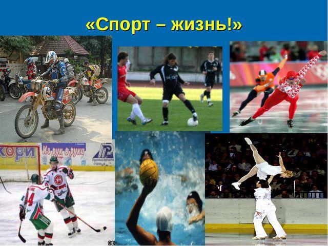 «Спорт – жизнь!»