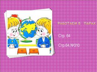 Стр. 64 Стр.64,№310