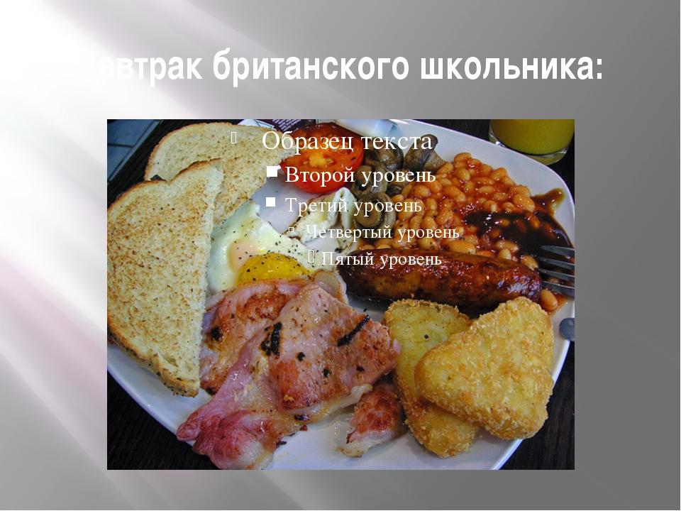 Завтрак британского школьника: