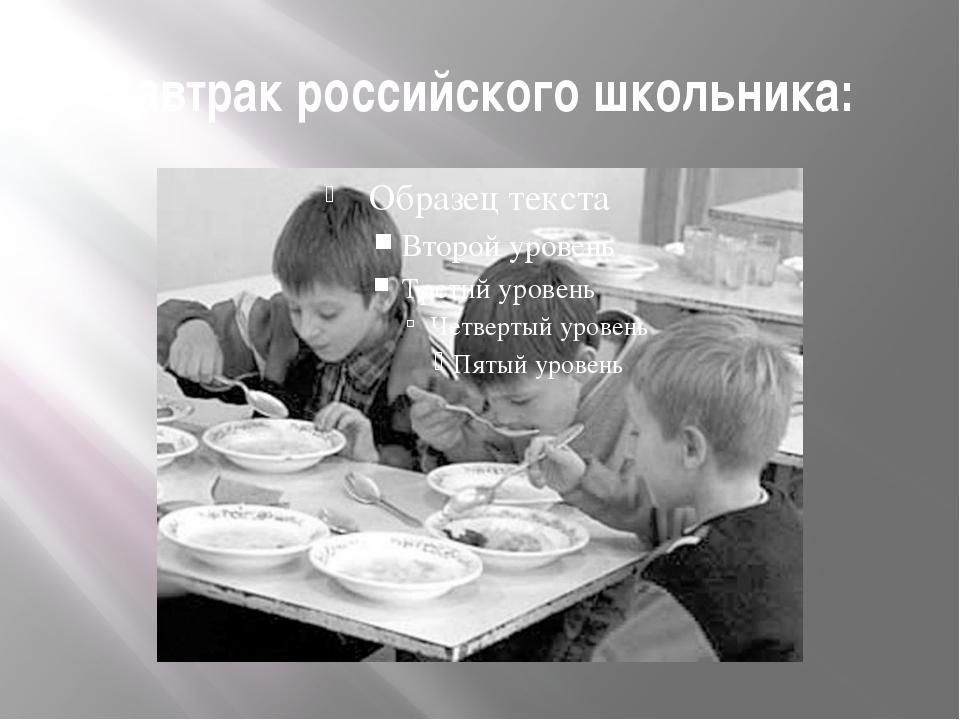 Завтрак российского школьника: