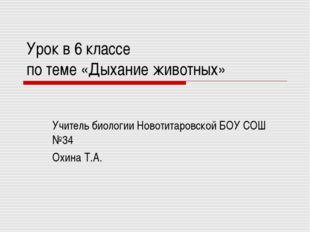 Учитель биологии Новотитаровской БОУ СОШ №34 Охина Т.А. Урок в 6 классе по те