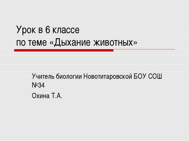 Учитель биологии Новотитаровской БОУ СОШ №34 Охина Т.А. Урок в 6 классе по те...