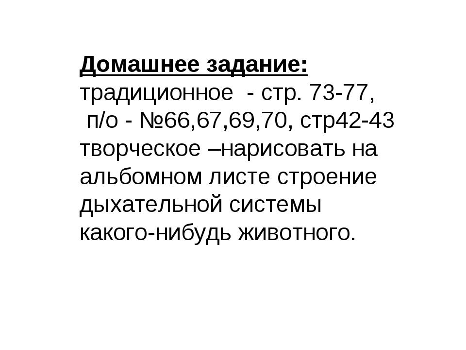 Домашнее задание: традиционное - стр. 73-77, п/о - №66,67,69,70, стр42-43 тво...