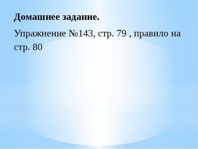 Домашнее задание. Упражнение №143, стр. 79 , правило на стр. 80