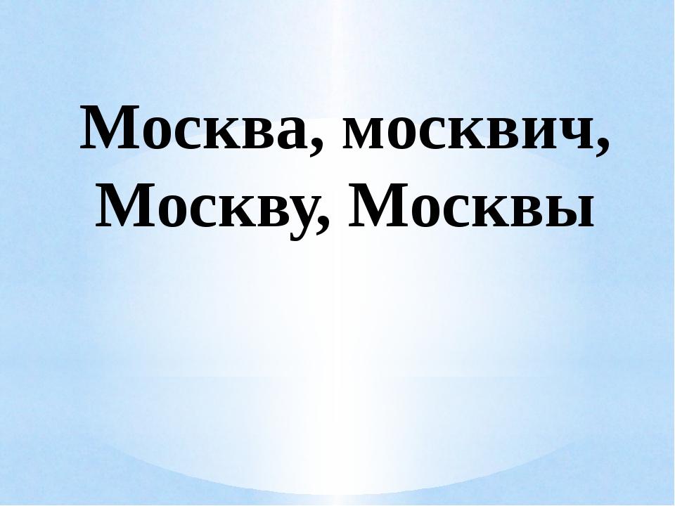 Москва, москвич, Москву, Москвы