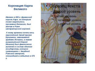 Коронация Карла Великого Именно в 800 г. франкский король Карл, за которым по