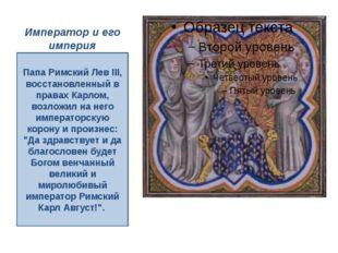 Император и его империя Папа Римский Лев III, восстановленный в правах Карлом