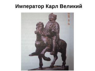 Император Карл Великий Бронзовая статуэтка IX век. Сообщение ученика о личнос