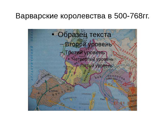 Варварские королевства в 500-768гг. 370 год стал переломным в истории ЗЕ, нач...
