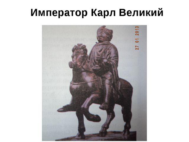 Император Карл Великий Бронзовая статуэтка IX век. Сообщение ученика о личнос...