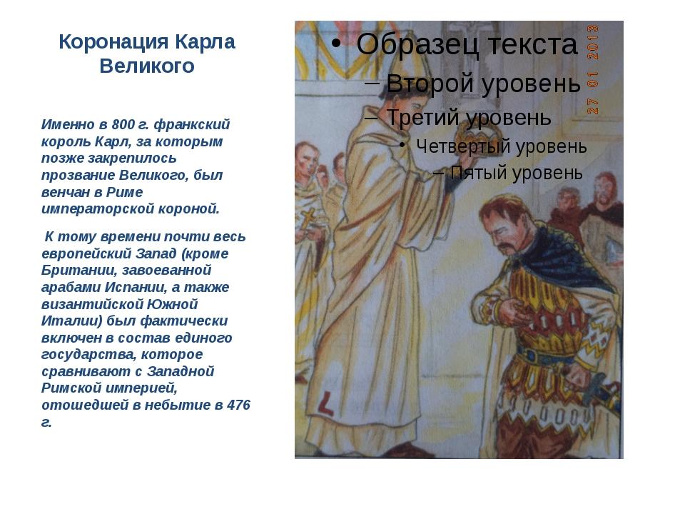 Коронация Карла Великого Именно в 800 г. франкский король Карл, за которым по...
