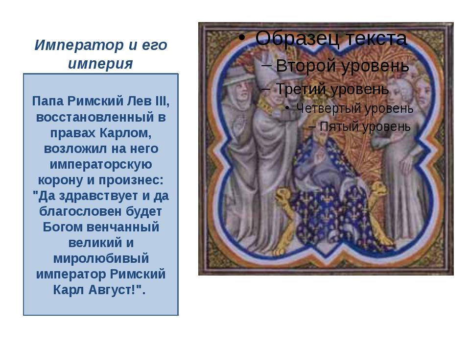 Император и его империя Папа Римский Лев III, восстановленный в правах Карлом...