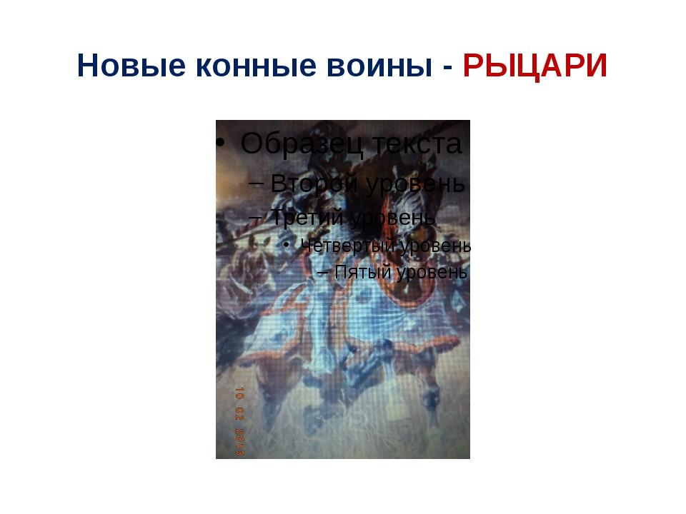 Новые конные воины - РЫЦАРИ Показ слайдов с рыцарями. Сообщение ученика о рыц...