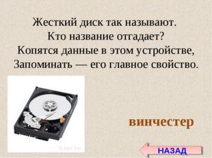 Жесткий диск так называют. Кто название отгадает? Копятся данные в этом устро