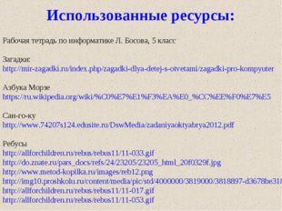 Рабочая тетрадь по информатике Л. Босова, 5 класс Загадки: http://mir-zagadki
