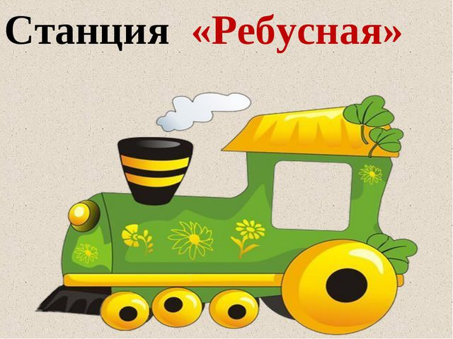 Станция «Ребусная»