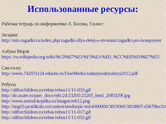 Рабочая тетрадь по информатике Л. Босова, 5 класс Загадки: http://mir-zagadki...