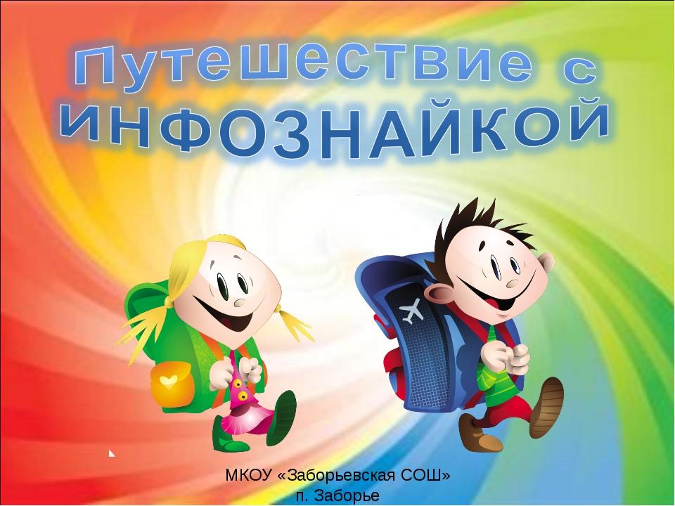 МКОУ «Заборьевская СОШ» п. Заборье