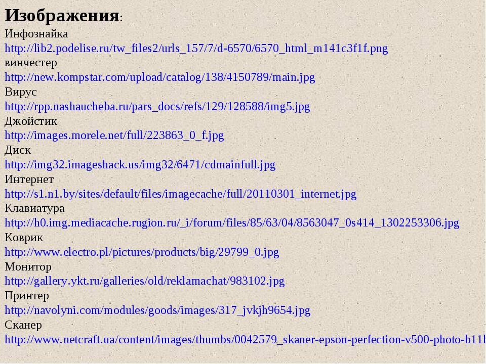 Изображения: Инфознайка http://lib2.podelise.ru/tw_files2/urls_157/7/d-6570/6...