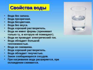 Вода без запаха. Вода прозрачная. Вода бесцветная. Вода без вкуса. Вода хорош