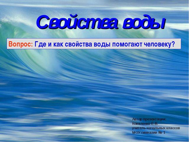 Свойства воды Вопрос: Где и как свойства воды помогают человеку? Автор презен...