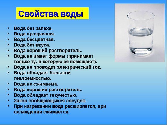 Вода без запаха. Вода прозрачная. Вода бесцветная. Вода без вкуса. Вода хорош...