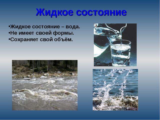Жидкое состояние Жидкое состояние – вода. Не имеет своей формы. Сохраняет сво...