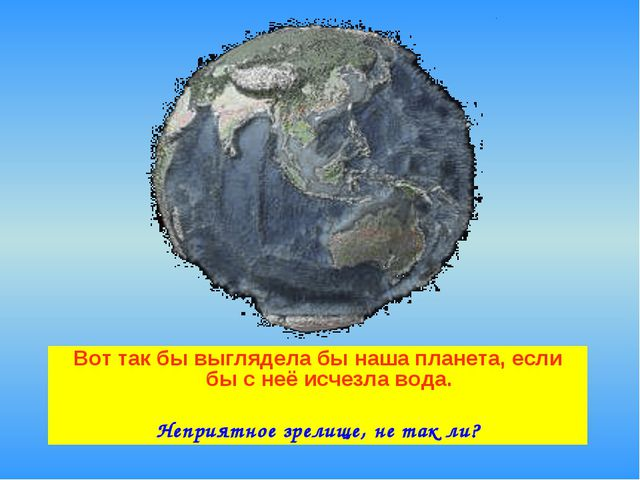 Вот так бы выглядела бы наша планета, если бы с неё исчезла вода. Неприятное...