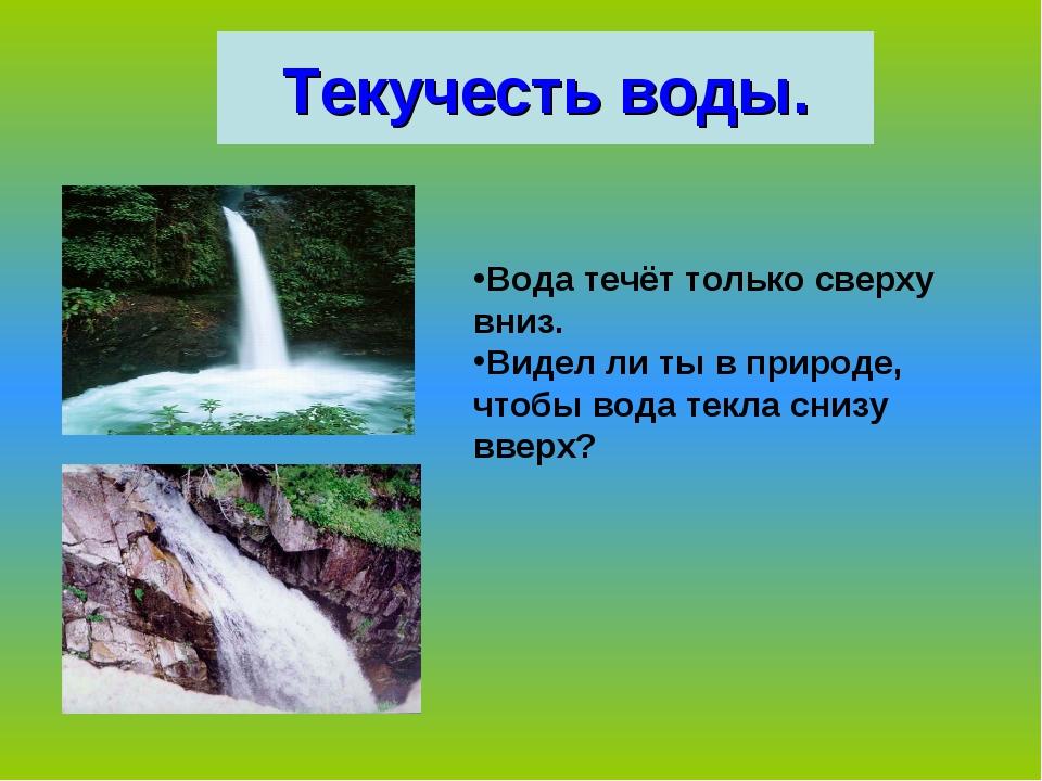 Текучесть воды. Вода течёт только сверху вниз. Видел ли ты в природе, чтобы в...