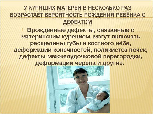 Врождённые дефекты, связанные с материнским курением, могут включать расщелин...
