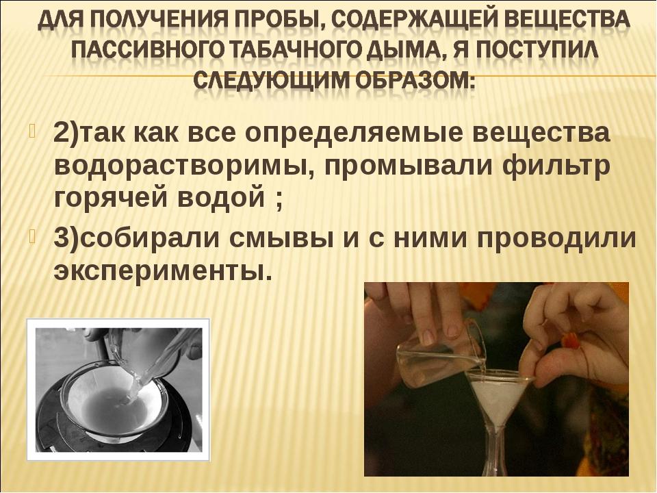 2)так как все определяемые вещества водорастворимы, промывали фильтр горячей...