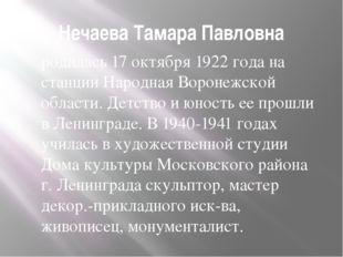 Нечаева Тамара Павловна родилась 17 октября 1922 года на станции Народная Вор