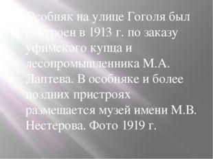 Особняк на улице Гоголя был построен в 1913 г. по заказу уфимского купца и л