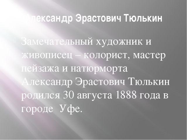 Александр Эрастович Тюлькин Замечательный художник и живописец – колорист, ма...