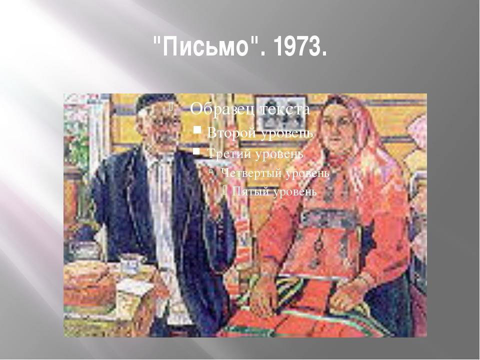 """""""Письмо"""". 1973."""