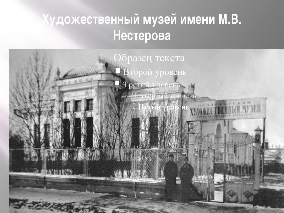 Художественный музей имени М.В. Нестерова