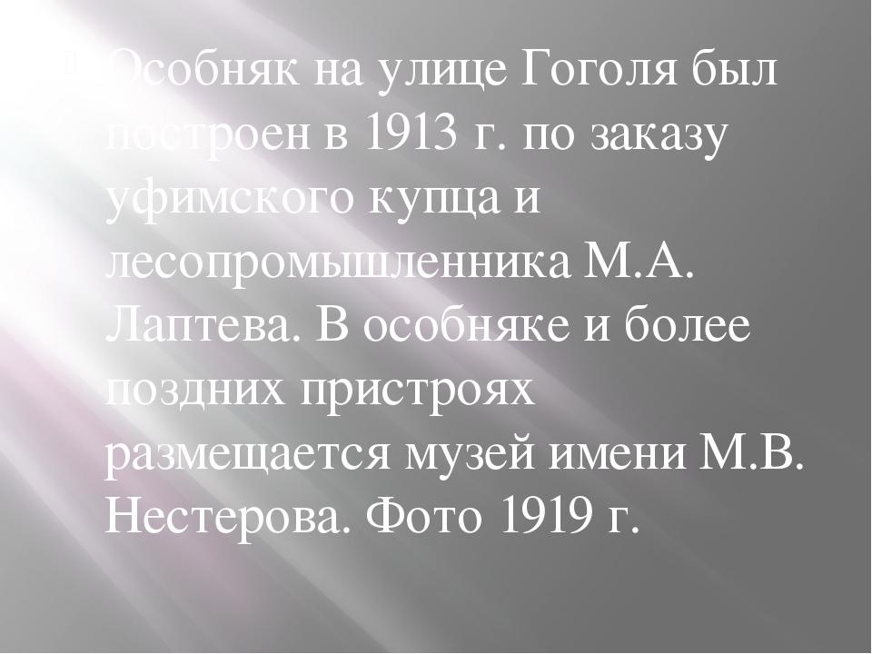 Особняк на улице Гоголя был построен в 1913 г. по заказу уфимского купца и л...
