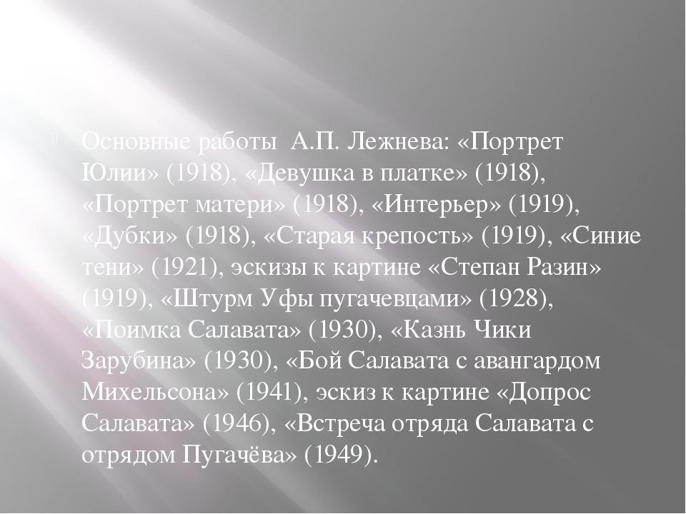 Основные работы А.П. Лежнева: «Портрет Юлии» (1918), «Девушка в платке» (191...